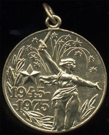Медаль «30 лет Победы в Великой Отечественной войне 1941-1945гг.»
