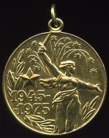 Медаль «30 лет Победы в Великой Отечественной войне 1941-1945»