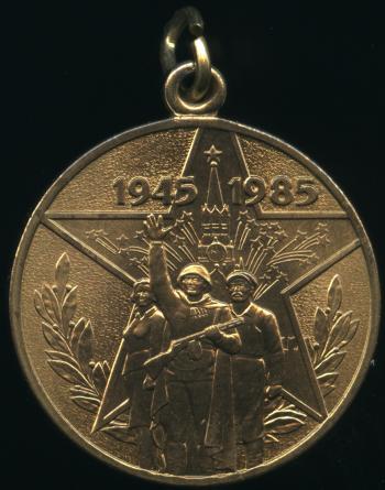 Медаль «40 лет Победы в Великой Отечественной войне 1941-1945»