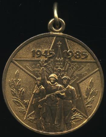Медаль «40 лет Победы в Великой Отечественной войне 1941-1945гг.»