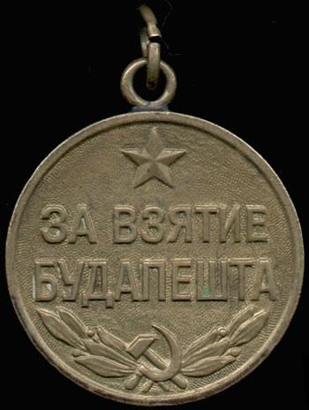 Медаль «За взятие Будапешта»