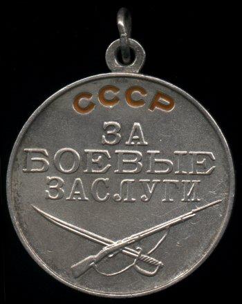 Медаль 'За боевые заслуги'