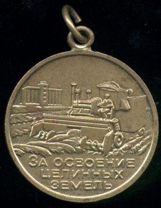 Медаль 'За освоение целинных земель'