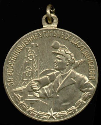 Медаль 'За восстановление угольных шахт Донбасса'