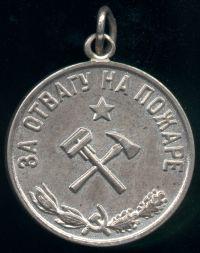 Медаль цельноштампованная, изготавливалась из томпака