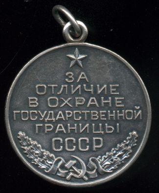 Медаль 'За отличие в охране государственной границы СССР'
