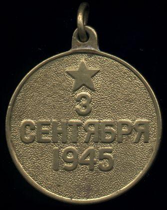 Медаль 'За победу над Японией'