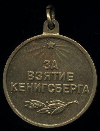 Медаль 'За взятие Кенигсберга'