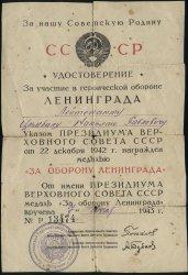 "Документы - ""За оборону Ленинграда"""