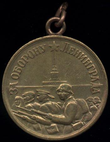 Медаль 'За оборону Ленинграда'