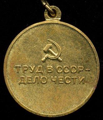 Медаль 'За восстановление предприятий чёрной металлургии юга'