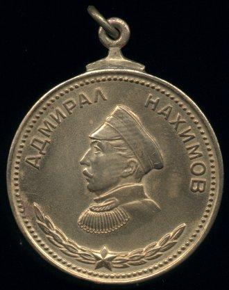 Медаль 'Адмирал Нахимов'