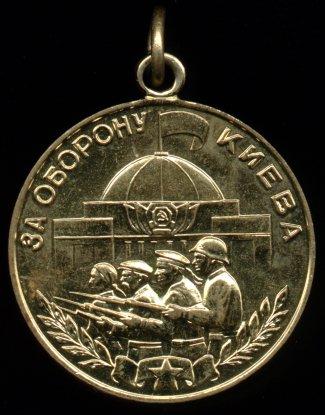 Медаль 'За оборону Киева'