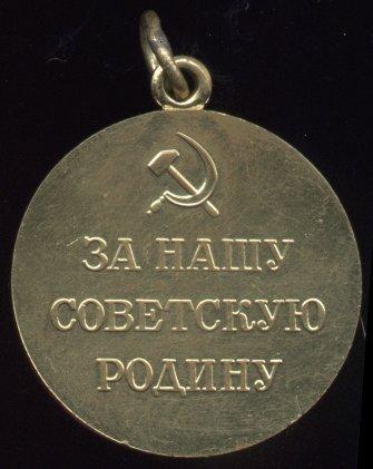 Медаль 'За оборону Москвы'