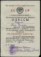 """Документы - """"За оборону Одессы"""""""