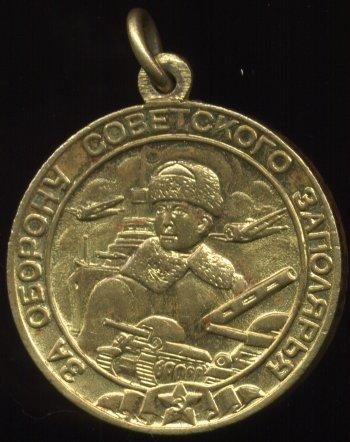 Медаль 'За оборону Советского Заполярья'