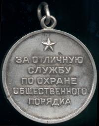 Медаль цельноштампованная, изготавливалась из нейзильбера, с последующим серебрением