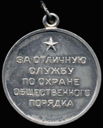 """Медаль """"За отличную службу по охране общественного порядка"""""""
