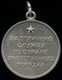 Медаль цельноштампованная, изготавливалась из медно-никелевого сплава