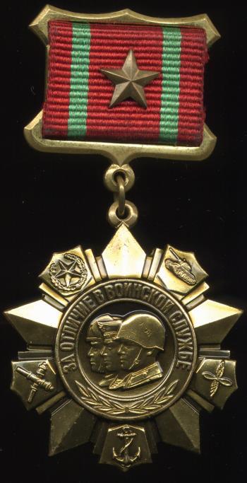 Медаль За отличие в воинской службе 1 степени