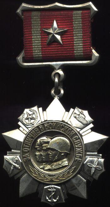 Медаль За отличие в воинской службе 2 степени