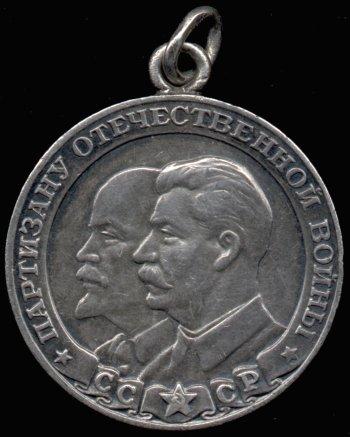 Медаль Партизану Отечественной Войны 1 ст