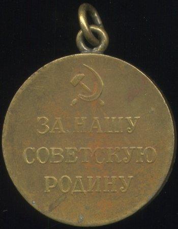 """Медаль """"Партизану Отечественной Войны 2 ст."""""""
