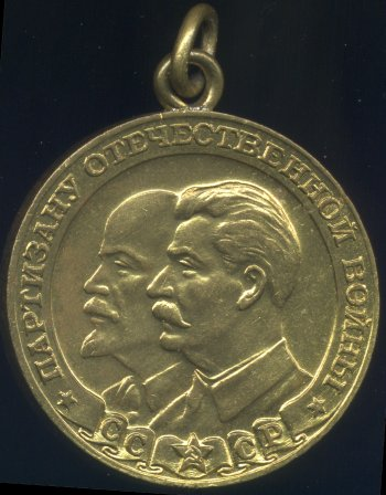 Медаль Партизану Отечественной Войны 2 ст