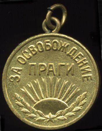 Медаль «За освобождение Праги»
