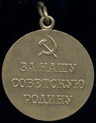 Медаль 'За оборону Севастополя'
