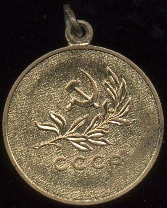 Медаль 'За спасение утопающих'