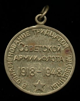 Медаль '30 лет Советской Армии и Флота'