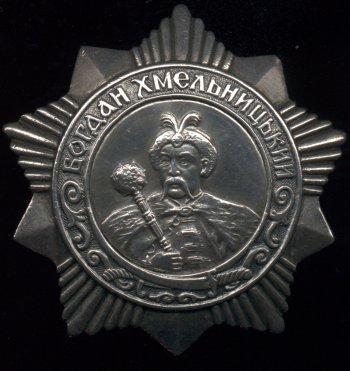 Ордена Богдана Хмельницкого