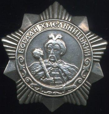 Знак ордена Богдана Хмельницкого 3-ей степени