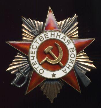 Знак ордена Отечественная Война 1-вой степени.