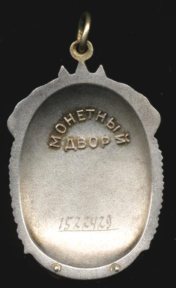 Орден  Почёта