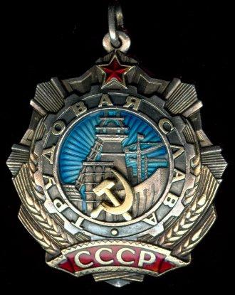 Орден 'Трудовой Славы' 2-рой степени