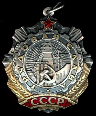 Орден 'Трудовой Славы' 3-тей степени