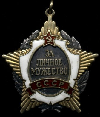 """Орден """"За личное мужество"""""""