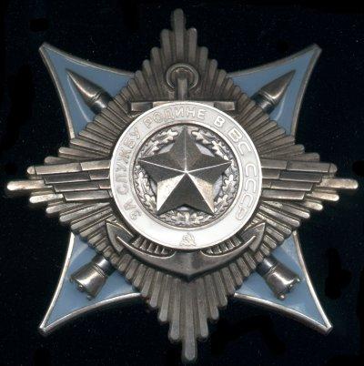 Орден 'За службу Родине в Вооружённых Силах' 3 степени