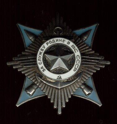 """Орден """"За службу Родине в Вооружённых Силах"""" 3 степени"""