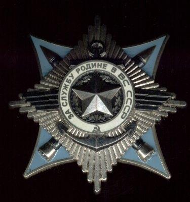 Орден 'За службу Родине в Вооружённых Силах'