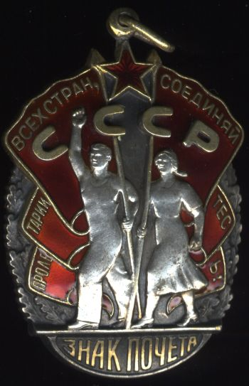 Орден 'Знак Почёта'