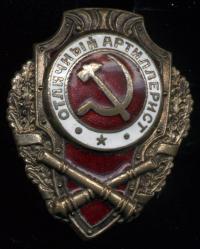«нак Уќтличный артиллеристФ