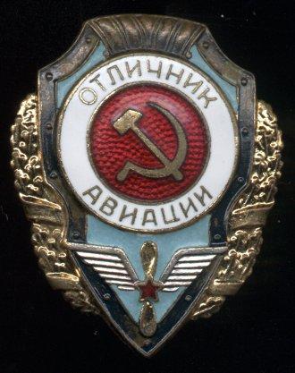 """Знак """"Отличник авиации"""""""