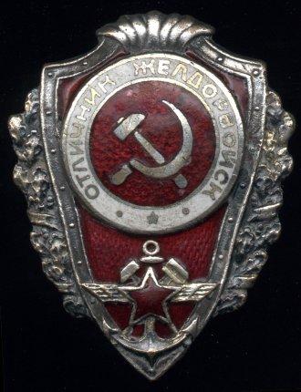 """Знак """"Отличник железнодорожных войск"""""""