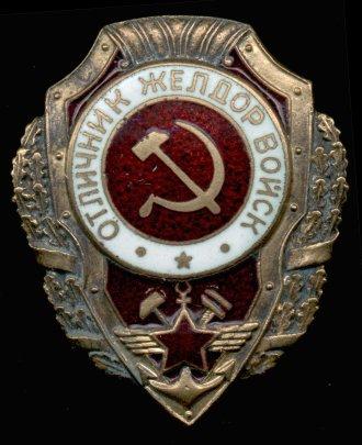 «нак Уќтличник железнодорожных войскФ