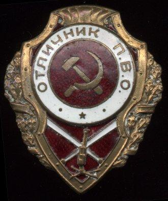 """Знак """"Отличник ПВО"""""""