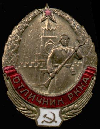 Отличник РККА