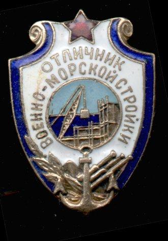 """Знак """"Отличник военно-морской стройки"""""""